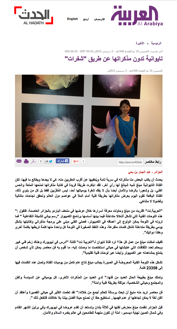 Al Arabiya News